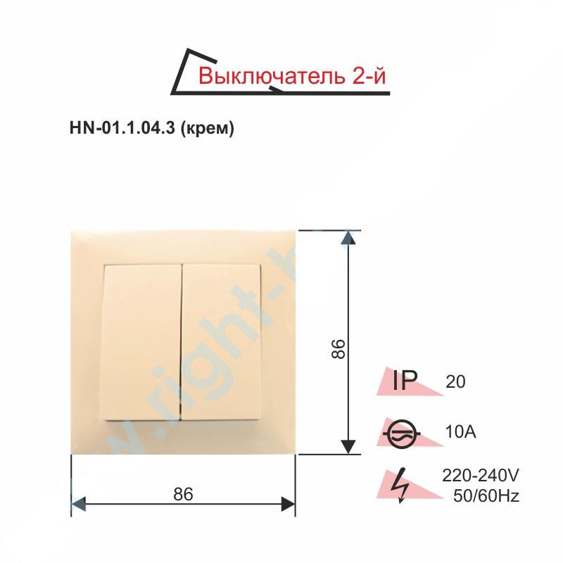 Выключатель RIGHT HAUSEN VELENA двойной внутренний HN-01.1.04.3 бежевый/белый