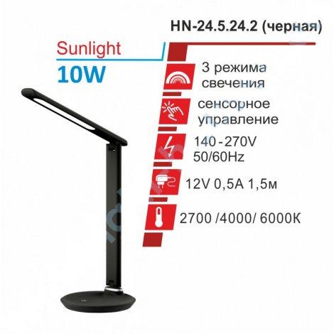 Настольная лампа RIGHT HAUSEN LED Sunlight 10W HN-24.5.24.2 белая