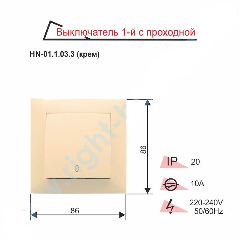 Выключатель RIGHT HAUSEN VELENA одинарный внутренний проходной HN-01.1.03.3 бежевый/белый