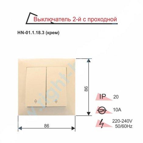 Выключатель RIGHT HAUSEN VELENA двойной внутренний проходной HN-01.1.18.3 бежевый/белый