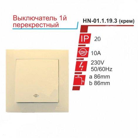 Выключатель RIGHT HAUSEN VELENA одинарный внутренний перекрестный HN-01.1.19.3 бежевый/белый