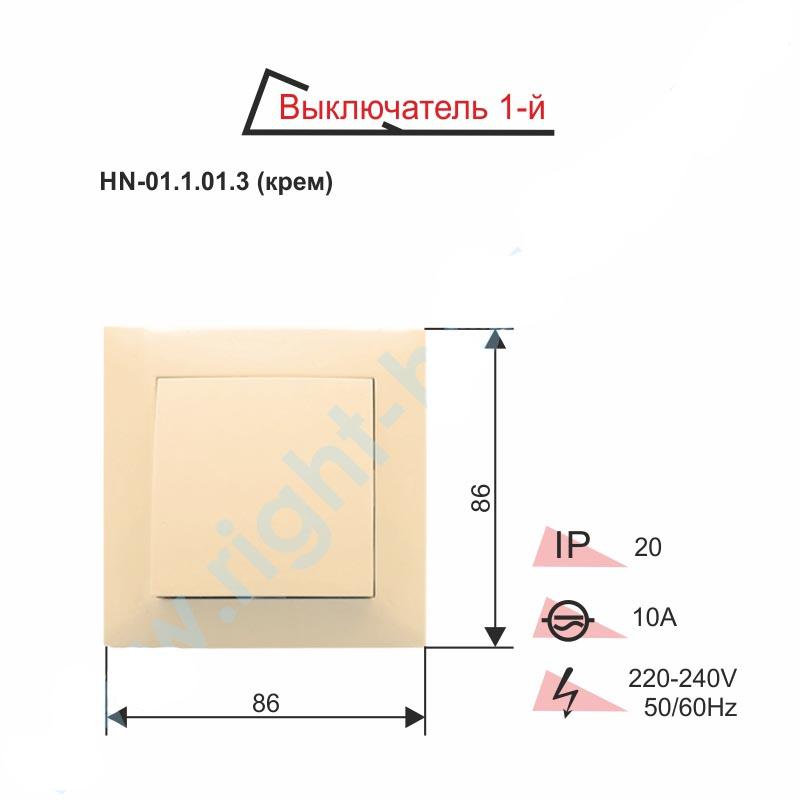 Выключатель RIGHT HAUSEN VELENA одинарный внутренний HN-01.1.01.3 бежевый/белый