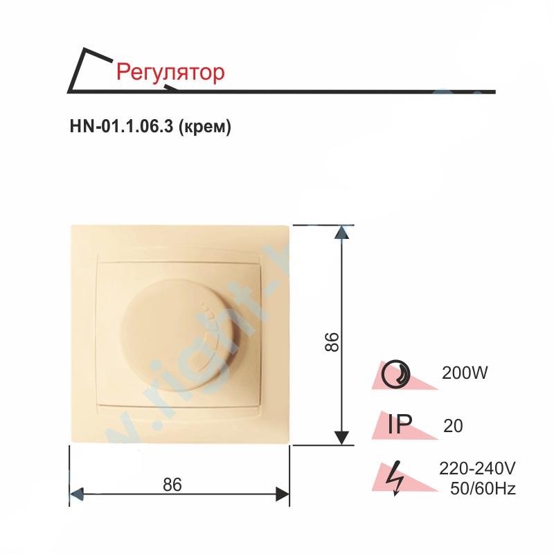 Выключатель RIGHT HAUSEN VELENA реостатного типа HN-01.1.06.3 бежевый/белый