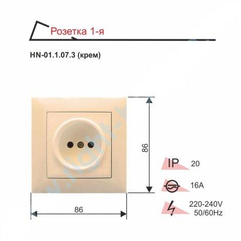 Розетка RIGHT HAUSEN VELENA одинарная внутренняя HN-01.1.07.3 бежевый/белый