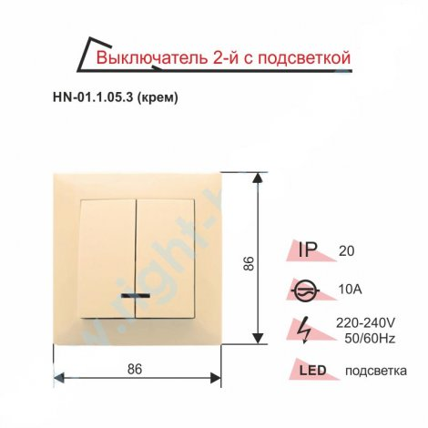 Выключатель RIGHT HAUSEN VELENA двойной с подсветкой внутренний HN-01.1.05.1 бежевый/белый