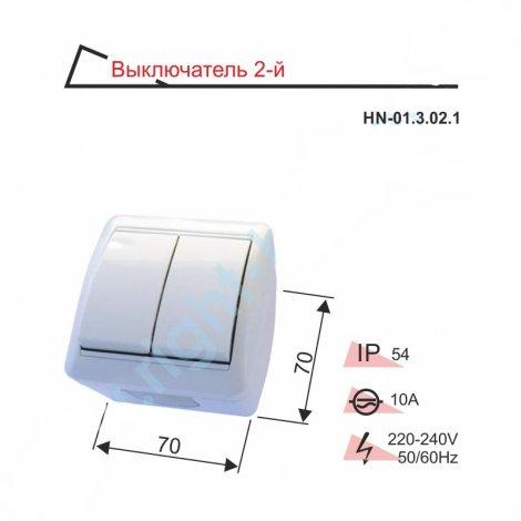 Выключатель IP54 RIGHT HAUSEN BERTA двойной наружный HN-01.3.02.1 белый