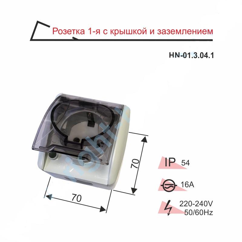 Розетка RIGHT HAUSEN BERTA одиночная наружная с крышкой и заземлением IP54 HN-01.3.04.1 белый