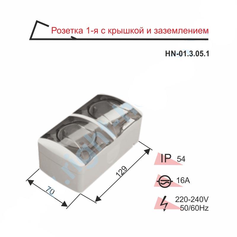 Розетка RIGHT HAUSEN BERTA двойная наружная с крышкой и заземлением IP54 HN-01.3.05.1 белый