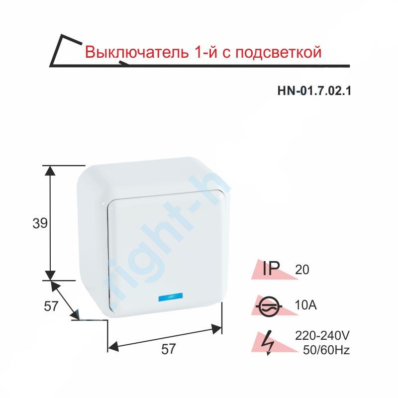 Выключатель RIGHT HAUSEN ASTRA NV одинарный наружный с подсветкой HN-01.7.02.1 белый