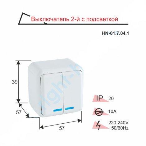 Выключатель RIGHT HAUSEN ASTRA NV двойной наружный с подсветкой HN-01.7.04.1 белый