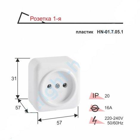 Розетка RIGHT HAUSEN ASTRA NV одинарная наружная пластиковая HN-01.7.05.1 белый