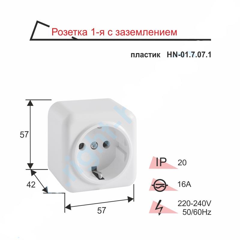 Розетка RIGHT HAUSEN ASTRA NV одинарная наружная пластиковая с заземлением HN-01.7.07.1 белый