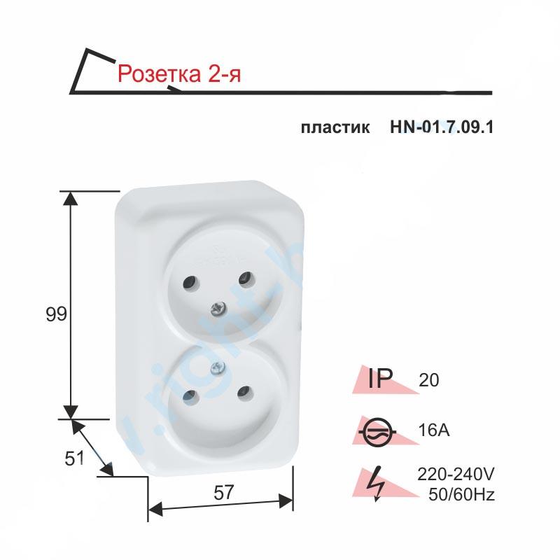 Розетка RIGHT HAUSEN ASTRA NV двойная наружная пластиковая HN-01.7.09.1 белый