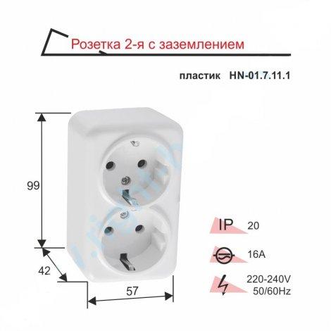 Розетка RIGHT HAUSEN ASTRA NV двойная наружная пластиковая с заземлением HN-01.7.11.1 белый