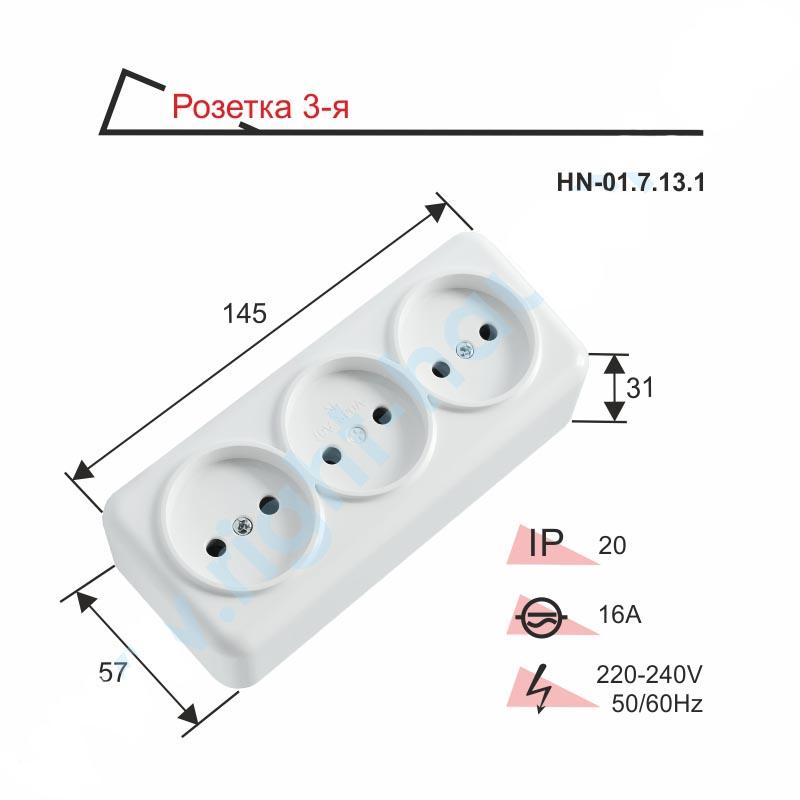 Розетка RIGHT HAUSEN ASTRA NV тройная наружная пластиковая HN-01.7.13.1 белый