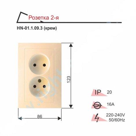 Розетка RIGHT HAUSEN VELENA двойная внутренняя HN-01.1.09.3 бежевый/белый