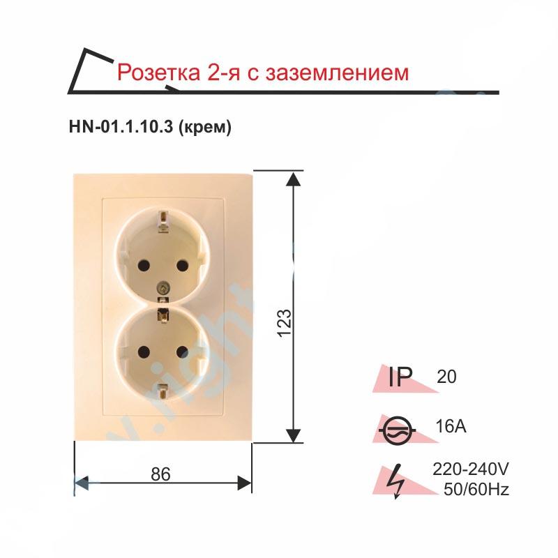 Розетка RIGHT HAUSEN VELENA двойная внутренняя с заземлением HN-01.1.10.3 бежевый/белый