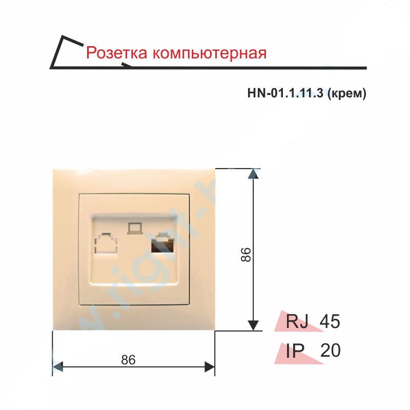 Розетка RIGHT HAUSEN VELENA внутренняя компьютерная HN-01.1.11.3 бежевый/белый