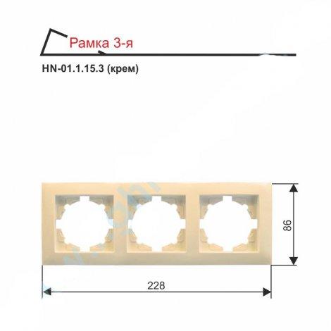 Рамка RIGHT HAUSEN VELENA тройная внутренняя горизонтальная HN-01.1.15.3 бежевый/белый