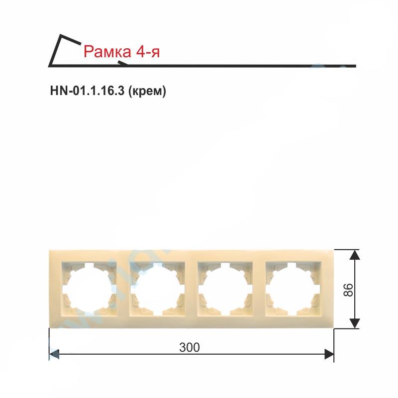 Рамка RIGHT HAUSEN VELENA четверная внутренняя горизонтальная HN-01.1.16.3 бежевый/белый