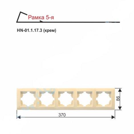 Рамка RIGHT HAUSEN VELENA пятерная внутренняя горизонтальная HN-01.1.17.3 бежевый/белый