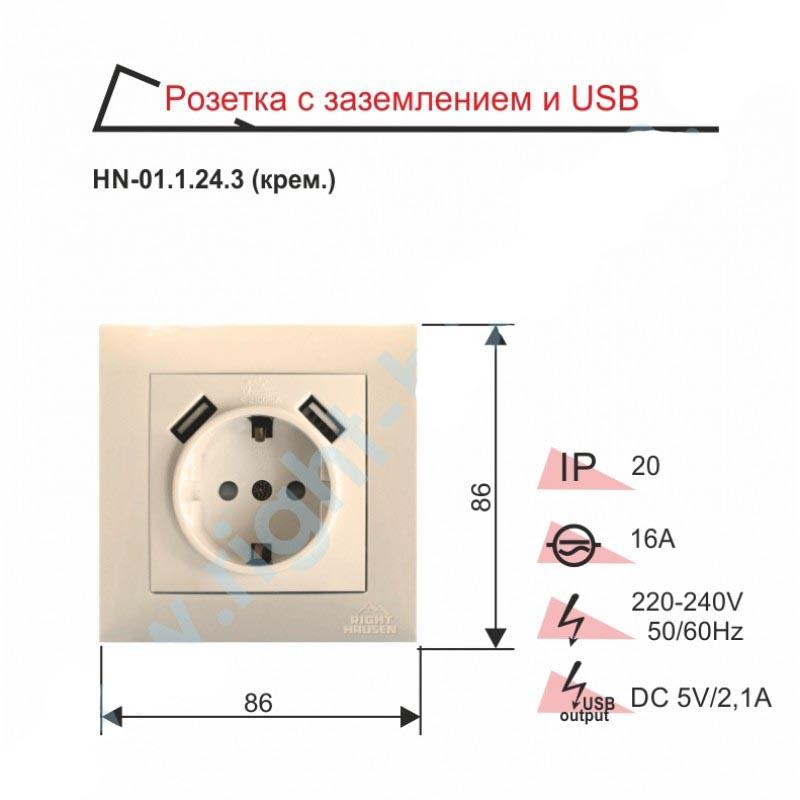 Розетка RIGHT HAUSEN VELENA одинарная внутренняя с заземлением и USB HN-01.1.24.3 бежевый/белый
